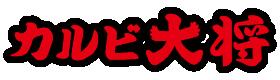 高山市の焼肉はカルビ大将 ロゴ
