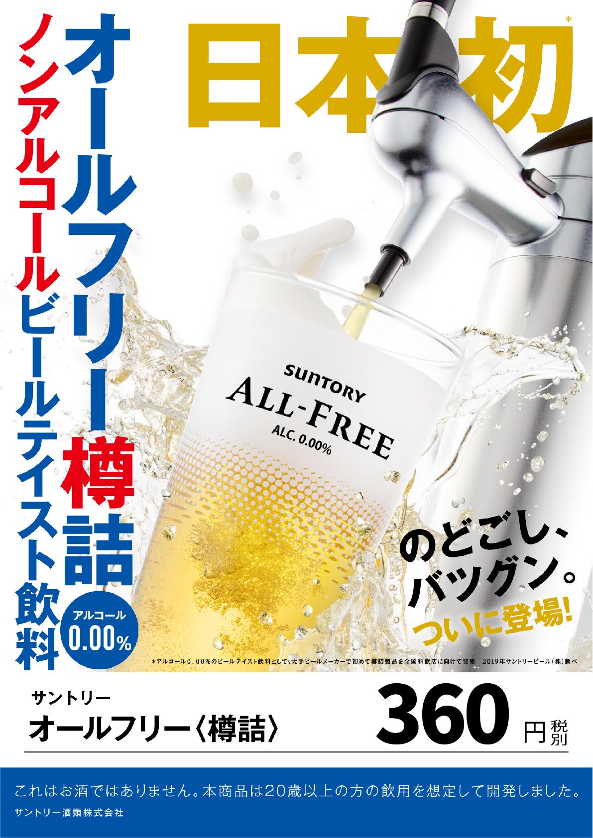 オールフリー樽詰 ノンアルコールビールテイスト飲料