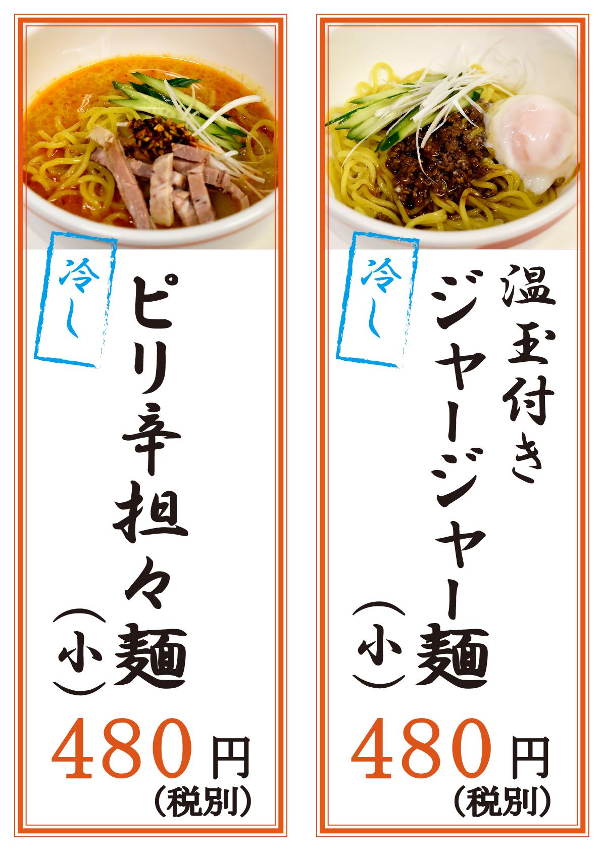 担々麺 ジャージャー麺 高山市 焼肉