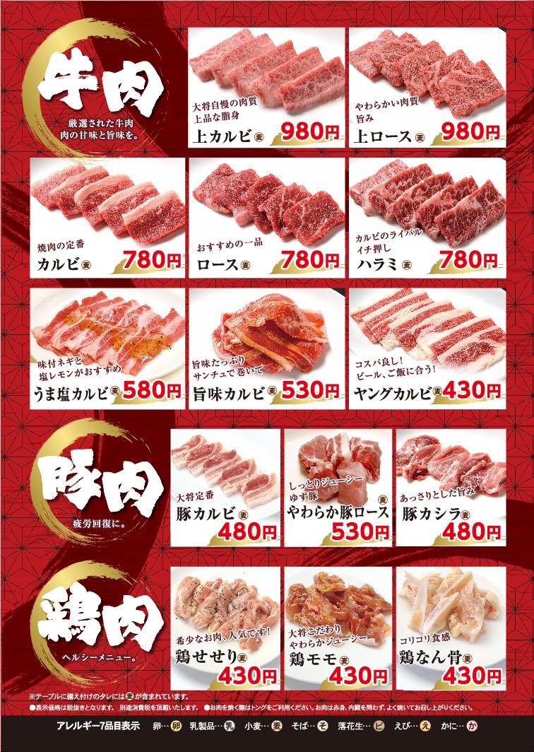 牛肉 豚肉 鶏肉