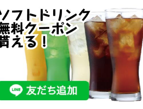 友だち追加でソフトドリンク1杯無料クーポン貰える!