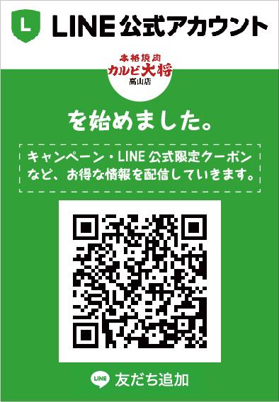 LINE公式アカウント ポップ