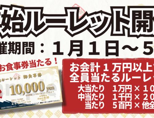 【大当たり1万円】総額25万円分のお年玉企画!全員当たる年始ルーレット1~5日開催