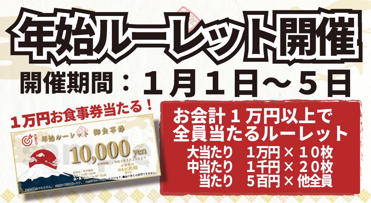 年始ルーレット 全員当たる 1万円御食事券が当たる 1月1日~1月5日 イベント 高山市 焼肉
