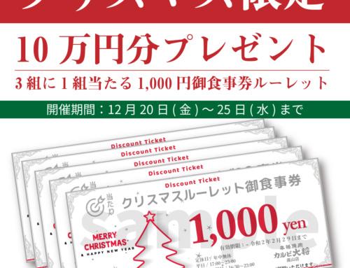【クリスマス】お会計時、3組に1組が当たる1,000円券ルーレット開催中!