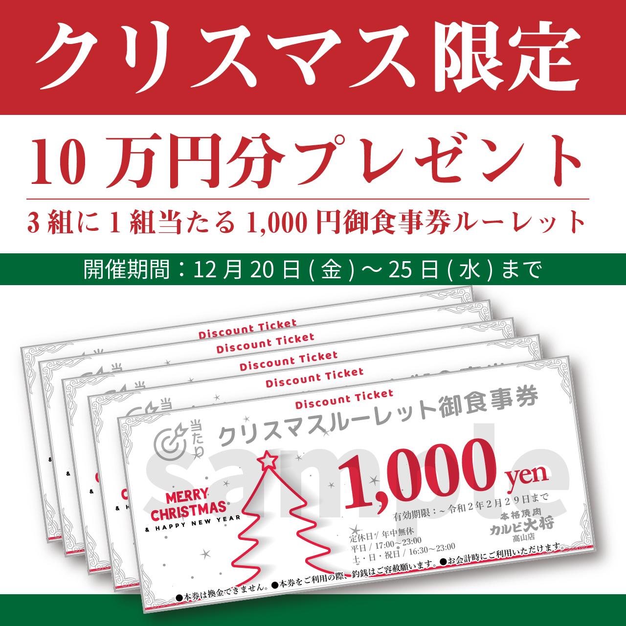 クリスマス限定 10万円プレゼント 3組に1組当たる1,000円御食事券ルーレット 12月20日~25日まで 高山市 焼肉