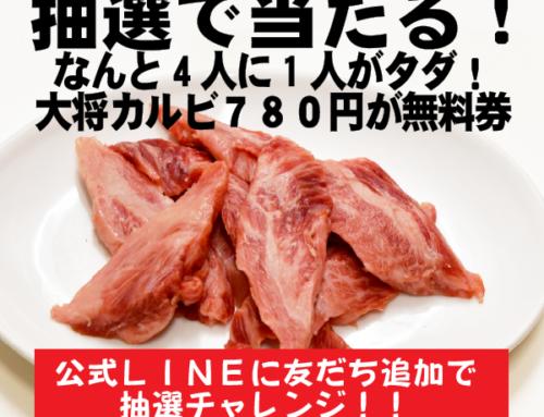 【LINE特典】12月は抽選クーポンで大将カルビが貰える!