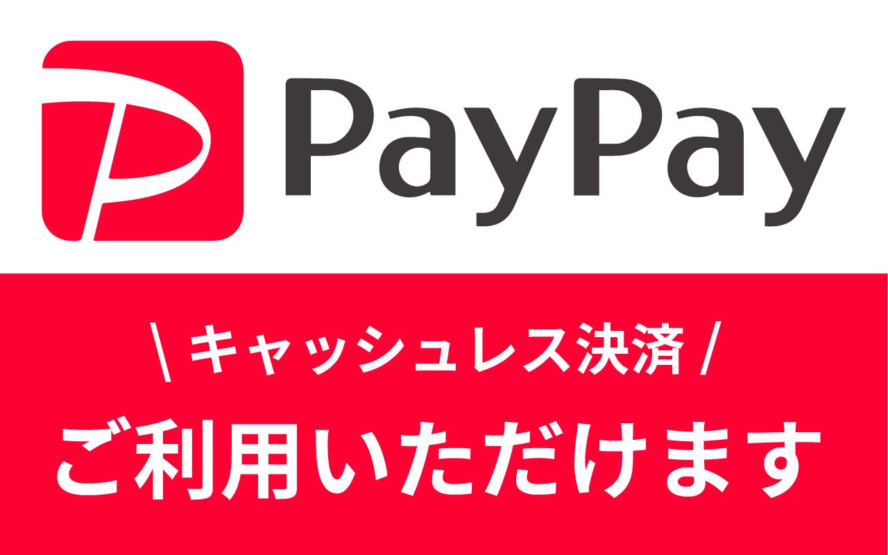 PayPay キャッシュレス決済 ご利用いただけます。